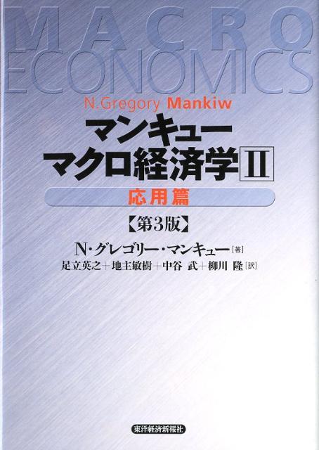 マクロ経済学(2(応用篇))第3版 [ N.グレ...の商品画像