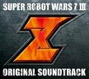 第3次スーパーロボット大戦Z 時獄篇&天獄篇 オリジナルサウンドトラック [ (ゲーム・ミュージック) ]