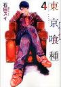東京喰種(4) (ヤングジャンプコミックス) [ 石田スイ ...