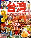 台湾mini('19) (まっぷるマガジン)