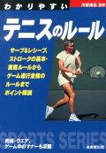 わかりやすいテニスのルール