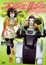 コンシェルジュ インペリアル 6 (ゼノンコミックス) [ 藤栄道彦 ]