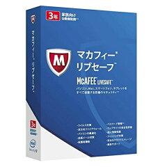 【ポイント10倍】マカフィー リブセーフ 3年版
