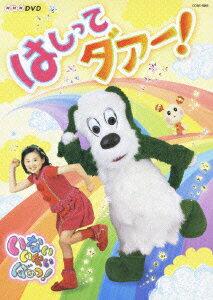 NHK DVD::いないいないばぁっ! はしって ダアー! [ (キッズ) ]...:book:14217830