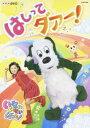 NHK DVD::いないいないばぁっ! はしって ダアー! [ (キッズ) ]