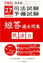 司法試験予備試験短答過去問集(平成27年版 民法 2) [ スクール東京 ]