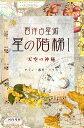 西洋占星術 星の階梯1 天空の神秘 サイン 惑星 ハウス Kuni.Kawachi