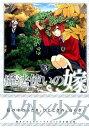 初回限定版「魔法使いの嫁」3巻 ([特装版コミック]) [ ヤマザキコレ ]