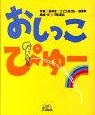 おしっこぴゅー (5領域絵本シリーズ) [ 栗林慧 ]