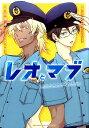 レオとマブ〜ふたりはさらざんまい〜 (バーズコミックス ルチ...