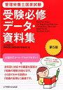 管理栄養士国家試験受験必修データ・資料集第5版 [ 女子栄養大学 ]
