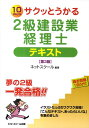 サクッとうかる2級建設業経理士テキスト第3版 [ ネットスクール株式会社 ]