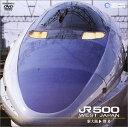 山陽新幹線 JR500(新大阪?博多) [ (鉄道) ]