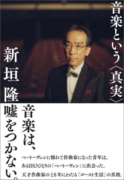 音楽という「真実」/新垣隆