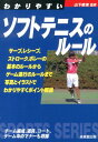 わかりやすいソフトテニスのルール (Sports series) [ 山下晴海 ]