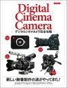 デジタルシネマカメラ完全攻略