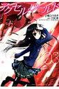 アクセル・ワールド(03) (電撃コミックス) [ 合鴨ひろゆき ]