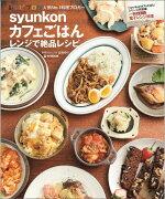 syunkonカフェごはんレンジで絶品レシピ (e-mook