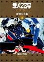 鉄人28号《少年オリジナル版》復刻大全集(unit 3) [ 横山光輝 ]