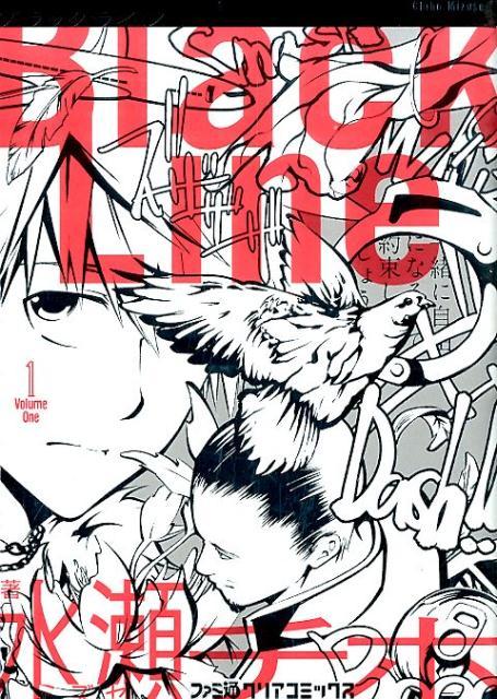 Black Line(1) (ファミ通クリアコミックス) [ 水瀬チホ ]
