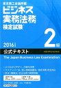 ビジネス実務法務検定試験2級公式テキスト(2016年度版) [ 東京商工会議所 ]