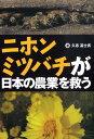 ニホンミツバチが日本の農業を救う [ 久志冨士男 ]
