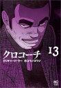 クロコーチ(13) (ニチブンコミックス) [ コウノコウジ ]
