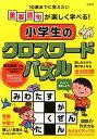 小学生のクロスワードパズル 10歳までに覚えたい重要語句が楽しく学べる! 青山由紀