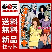 ストレンジ・プラス 1-15巻セット