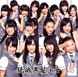 絶滅黒髪少女(Type-A CD+DVD) [ <strong>NMB48</strong> ]