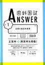 歯科国試ANSWER(2019 VOL.1) 97回〜111...