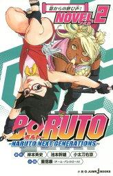 BORUTO-ボルトー -NARUTO NEXT GENERATIONS- NOVEL 2 (JUMP jBOOKS) [ 重信 康(チーム・バレルロール) ]