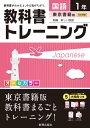 教科書トレーニング東京書籍版新編あたらしい国語完全準拠(国語 1年)