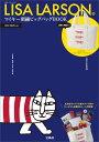 LISA LARSONマイキー刺繍ビッグバッグBOOK ([バラエティ])