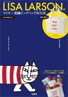 LISA LARSONマイキー刺繍ビッグバッグBOOK