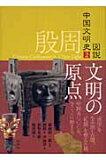 図説中国文明史(2(殷周)) [ 劉い ]