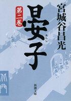 晏子(第2巻)