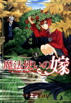 魔法使いの嫁(3) (ブレイドコミックス) [ ヤマザキコレ ]
