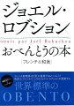 【バーゲン本】ジョエル・ロブションおべんとうの本【バーゲンブック】