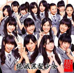 絶滅黒髪少女(Type-B CD+DVD) [ <strong>NMB48</strong> ]
