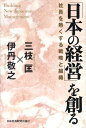 「日本の経営」を創る 社員を熱くする戦略と組織 三枝匡