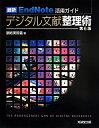 最新EndNote活用ガイドデジタル文献整理術第6版 [ 讃岐美智義 ]
