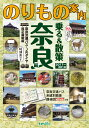 奈良観光のりもの案内 乗る&散策 奈良編 2017~2018年版 時刻表・路線図・奈良公園イ