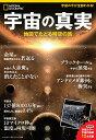 宇宙の真実 地図でたどる時空の旅 (日経BPムック ナショナルジオグラフィック別冊)