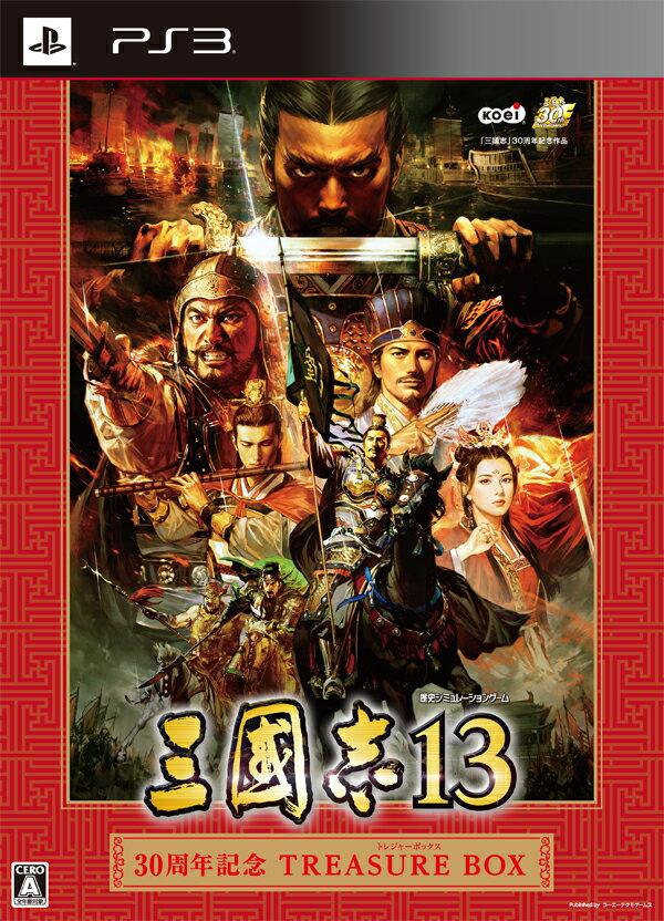 三國志 13 30周年記念 TREASURE BOX PS3版