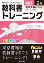 教科書トレーニング東京書籍版新編新しい国語完全準拠(国語 2年)