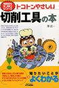 トコトンやさしい切削工具の本 [ 澤武一 ]