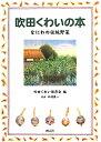 【送料無料】吹田くわいの本