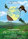 【送料無料】【定番DVD&BD6倍】四つのいのち