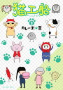 猫工船(3) (ビッグ コミックス〔スペシャル〕) [ カレー沢 薫 ]